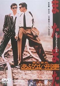 またまたあぶない刑事 [DVD]