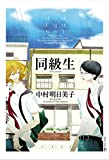 同級生 / 中村 明日美子 のシリーズ情報を見る