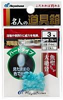ハヤブサ(Hayabusa) 名人の道具箱 ひかり玉ハードブルー P441-3