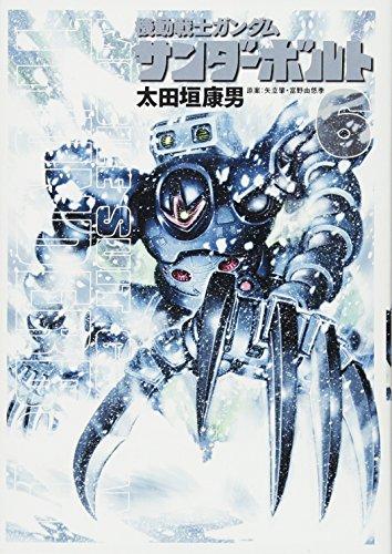 機動戦士ガンダム サンダーボルト (6) (ビッグコミックススペシャル)