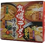 札幌ラーメン 味の饗宴8食入 スープ付(濃厚味噌(赤)2食、濃厚味噌(白)2食、醤油2食、塩2食)