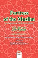 Fortress of the Muslim: - Invocations from the Qur'an & Sunnah - (Hisnul Muslim) - حصن المسلم - من أذكار الكتاب والسنة