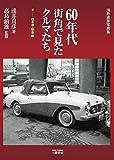 60年代街角で見たクルマたち 日本車・珍車編―浅井貞彦写真集