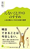 (041)「しないこと」リストのすすめ: 人生を豊かにする引き算の発想 (ポプラ新書)