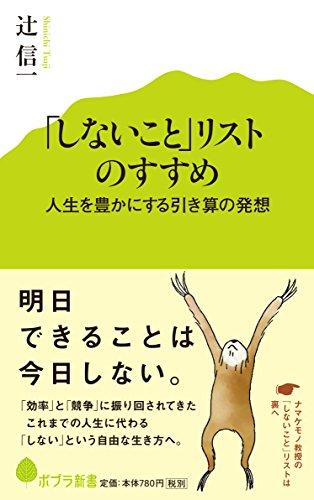 (041)「しないこと」リストのすすめ: 人生を豊かにする引き算の発想 (ポプラ新書)の詳細を見る
