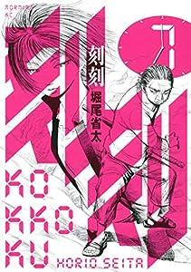 刻刻(7) (モーニングコミックス)