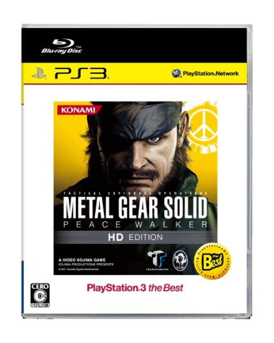登場死にかけているトランクメタルギアソリッド ピースウォーカー HD エディション PlayStation3 the Best - PS3