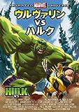 ウルヴァリン VS ハルク [DVD]