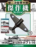 第二次世界大戦傑作機コレクション 53号 (ポリカルポフ I-16) [分冊百科] (モデルコレクション付) (第二次世界大戦 傑作機コレクション)