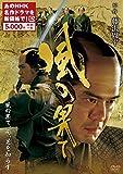 風の果て (新価格) [DVD] 画像