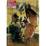 風の果て (新価格) [DVD]