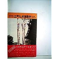 江戸川区史跡散歩 (1977年) (東京史跡ガイド―23)