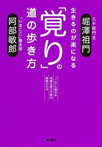 生きるのが楽になる 「覚り」の道の歩き方 「一元」に触れる京都大原三千院の読経CD付の詳細を見る