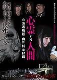 心霊vs人間 北海道横断 幽界黙示録編 [DVD]