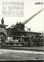 ドイツ列車砲&装甲列車戦場写真集