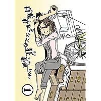 自転車とミシンの狂想曲1 (まんぼう通信局)