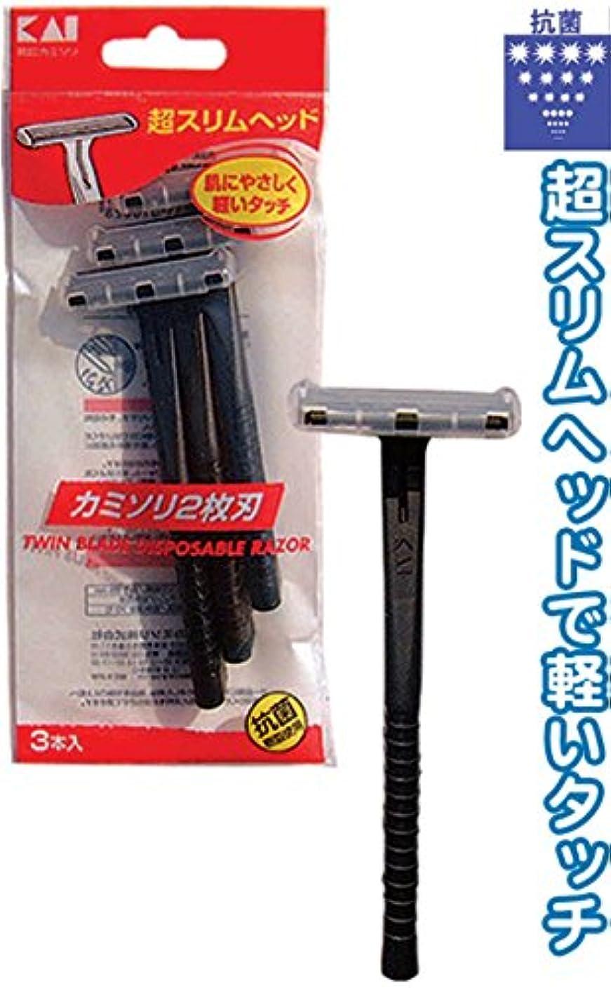 三角形最小ヘルシー貝印 2枚刃カミソリ(3P) 【まとめ買い30個セット】 21-037