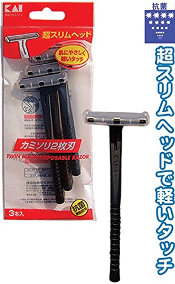 シリンダービリー是正する貝印 2枚刃カミソリ(3P) 【まとめ買い30個セット】 21-037
