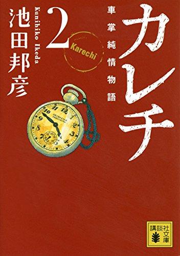 カレチ 車掌純情物語 2 (講談社文庫)の詳細を見る
