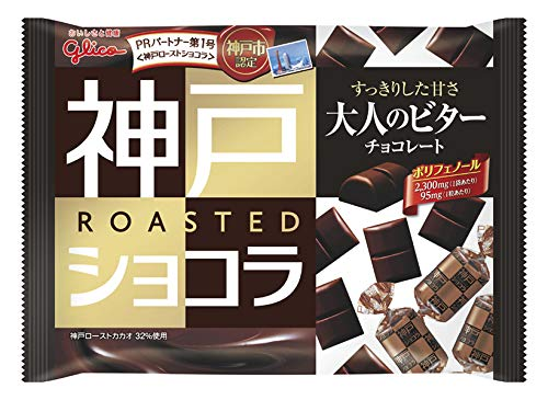 江崎グリコ 神戸ローストショコラ(大人のビター) チョコレートお菓子 178g ×5個