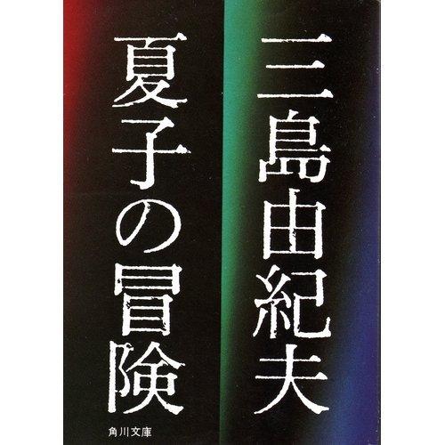 夏子の冒険 (角川文庫 緑 212-6)の詳細を見る
