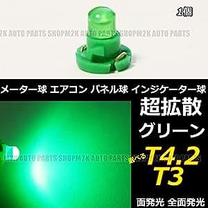LED T4.2 T3 エアコン メーター スイッチ インジゲーター ポジション 球 超拡散 全面発光 COB タイプ グリーン 緑 汎用品 1個 シーマ フリード ステップワゴン ハイエース フィット