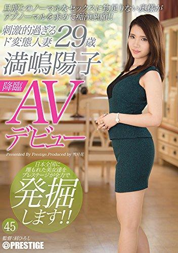 刺激的過ぎるド変態人妻 満嶋陽子 29歳AVデビュー 旦那とのノ・・・