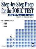 TOEICテスト ステップ式徹底演習 上級編