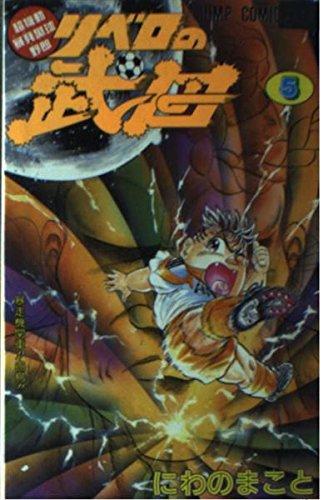 リベロの武田 5 (ジャンプコミックス)