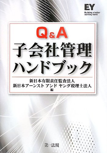 Q&A子会社管理ハンドブックの詳細を見る