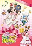 クッキンアイドル アイ!マイ!まいん! DVD BOX1(#16~18)[DVD]