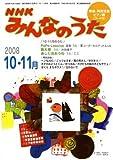 NHK みんなのうた 2008年 10月号 [雑誌] 画像