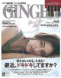 GINGER[ジンジャー] 2017年12月号[雑誌]