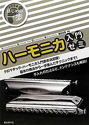 はじめの一歩 ハーモニカ入門ゼミ クロマチックハーモニカの基本を学ぶ!