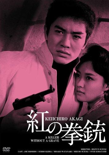 日活100周年邦画クラシック GREAT20 紅の拳銃 HDリマスター版 [DVD]