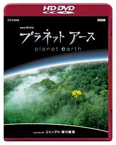 NHKスペシャル プラネットアース Episode 9 「ジャングル 緑の魔境」 (HD-DVD) [HD DVD]