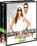 バーン・ノーティス 元スパイの逆襲 シーズン4 <SEASONSコンパクト・ボックス>[DVD]