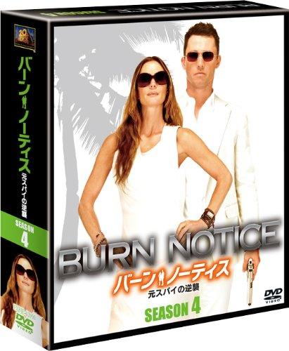 バーン・ノーティス 元スパイの逆襲 シーズン4 (SEASONSコンパクト・ボックス) [DVD]の詳細を見る