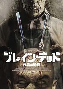 ブレイン・デッド 死霊の晩餐 [DVD]