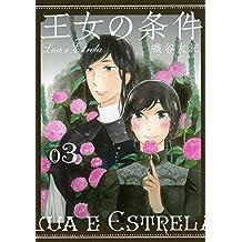 王女の条件 3 (花とゆめコミックススペシャル)