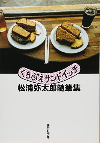 くちぶえサンドイッチ 松浦弥太郎随筆集 (集英社文庫)の詳細を見る