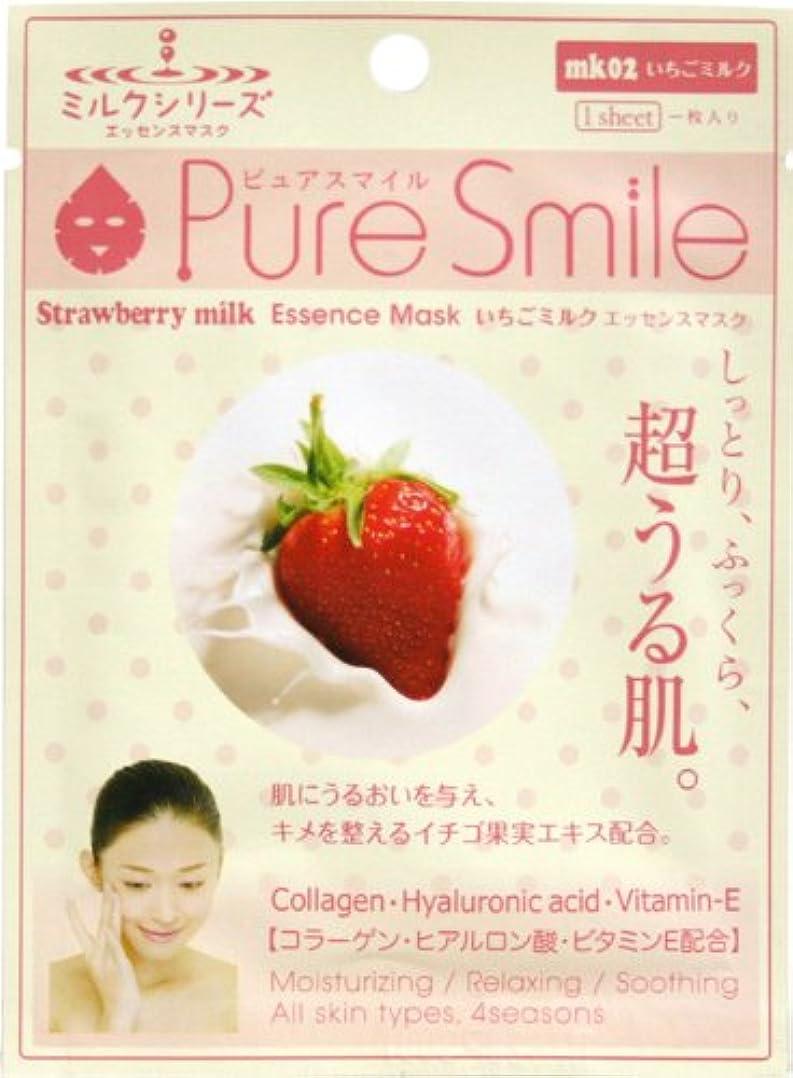 討論飲料模索ピュアスマイルエッセンスマスクミルクシリーズ イチゴミルク10枚セット