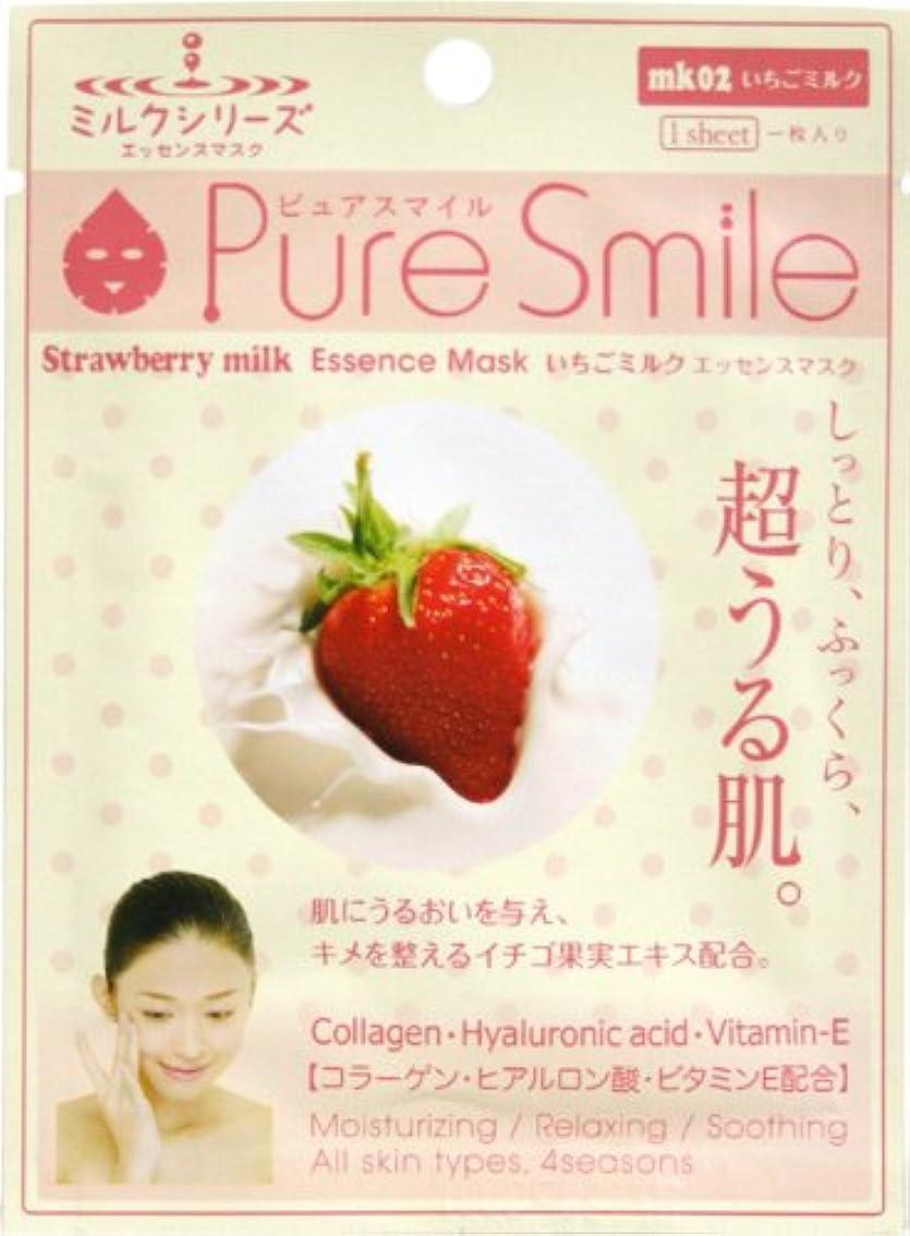 磁石収入日記ピュアスマイルエッセンスマスクミルクシリーズ イチゴミルク10枚セット