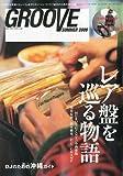 GROOVE SUMMER 2009 サウンド&レコーディング・マガジン2009年8月号増刊 画像