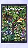 魔法のオレンジの木―ハイチの民話 (1984年)