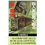 殺人者は長く眠る―草軽電鉄女優失踪事件 (C・novels)