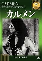 カルメン《IVC BEST SELECTION》 [DVD]