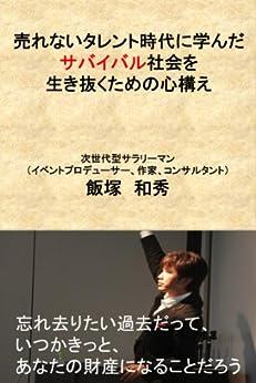 [飯塚和秀]の売れないタレント時代に学んだ サバイバル社会を生き抜くための心構え