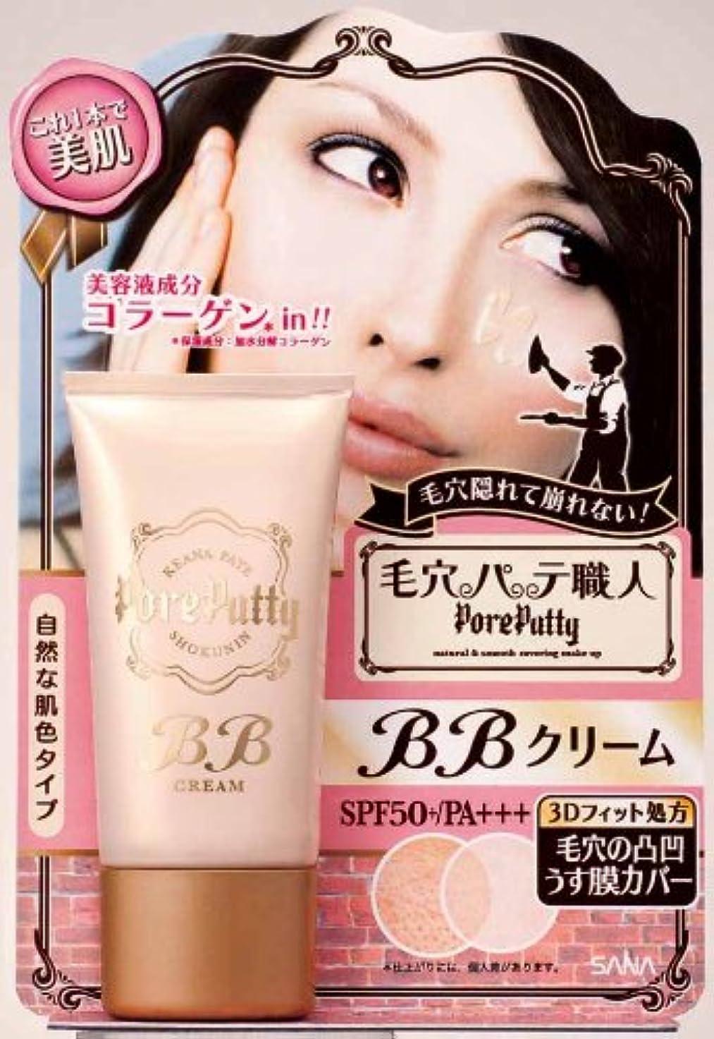 アクチュエータ有益な上に毛穴パテ職人 BBクリーム 自然な肌色 30g