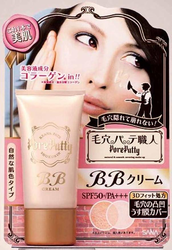 毛穴パテ職人 BBクリーム 自然な肌色 30g